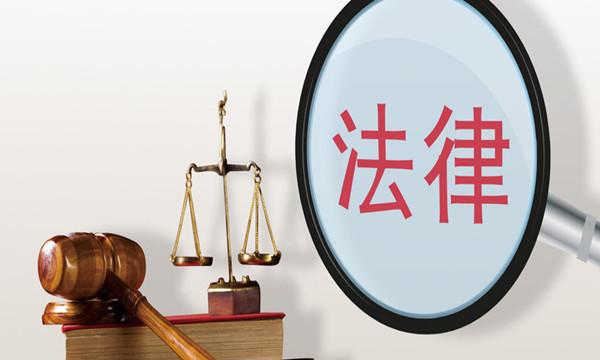 上海长宁清算责任纠纷律师费用收