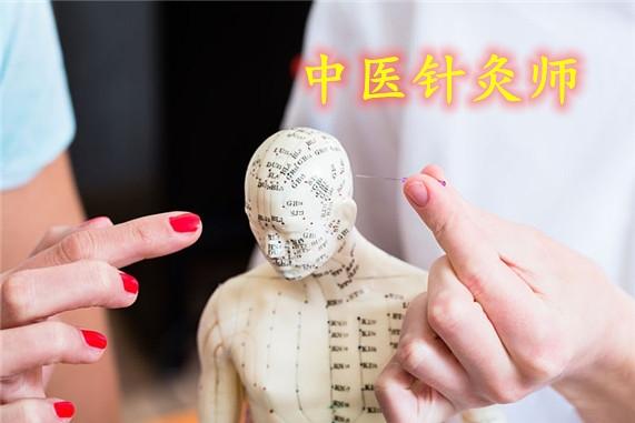 具体介绍初级针灸师考证条件