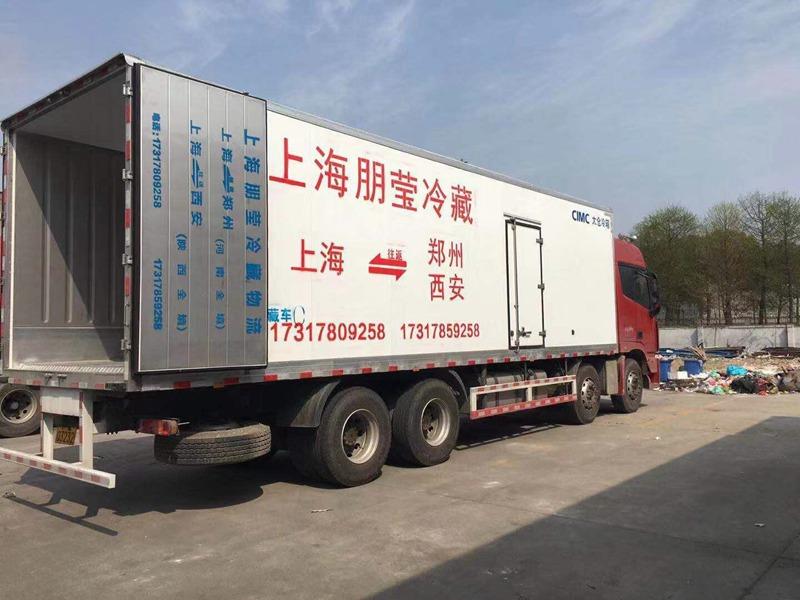 安康到上海冷藏物流公司