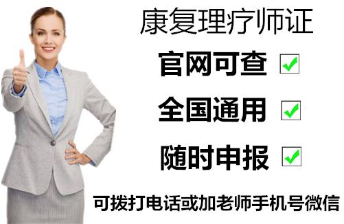 靖远新资讯康复理疗师证报考条件