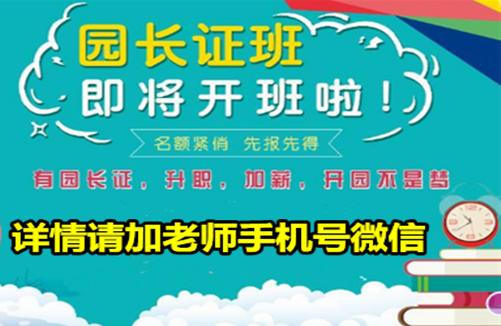 重庆市新通知关于2020幼儿园园长证报考条件及考试时间介绍