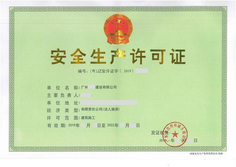 广东劳务资质申请需要提供哪些资