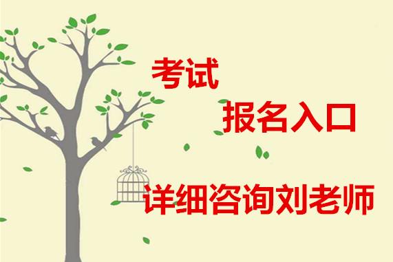 江苏省据悉:中医针灸师考试报考