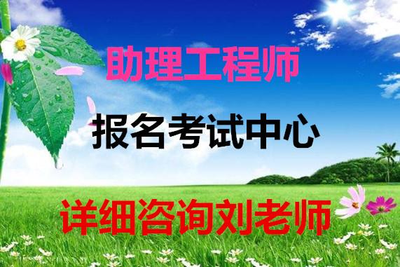 湖北省通讯工程助理工程师证考试