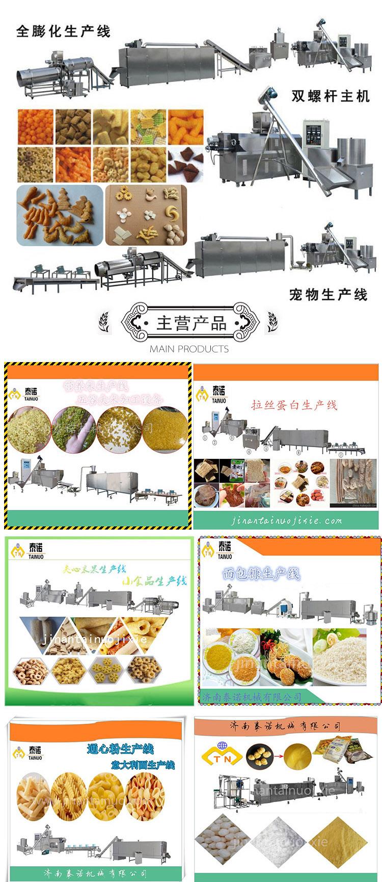 淀粉环保吸管生产线生产线泰诺机