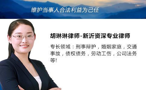 新沂离婚房产律师事务所