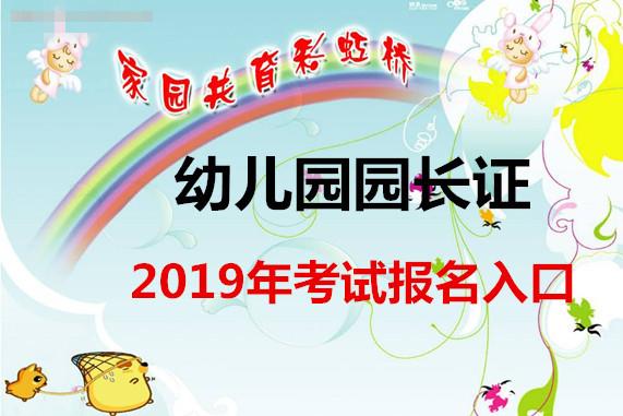 湖北省幼儿园园长证报名入口及报考条件