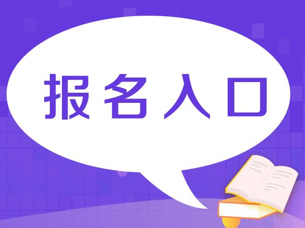 调查:电子商务讲师证怎么考试报名考试时间