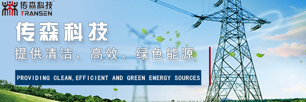 清洁能源供暖选择传森准没错