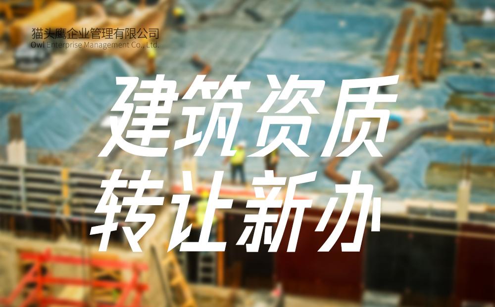 青岛四总包施工工程资质转让,青