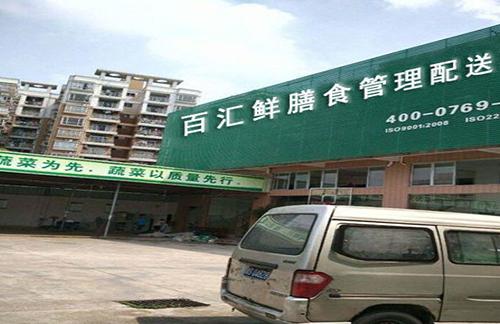 深圳市光明玉塘玉律蔬菜配送电话