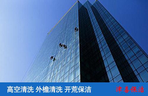天津写字楼外墙清洗服务