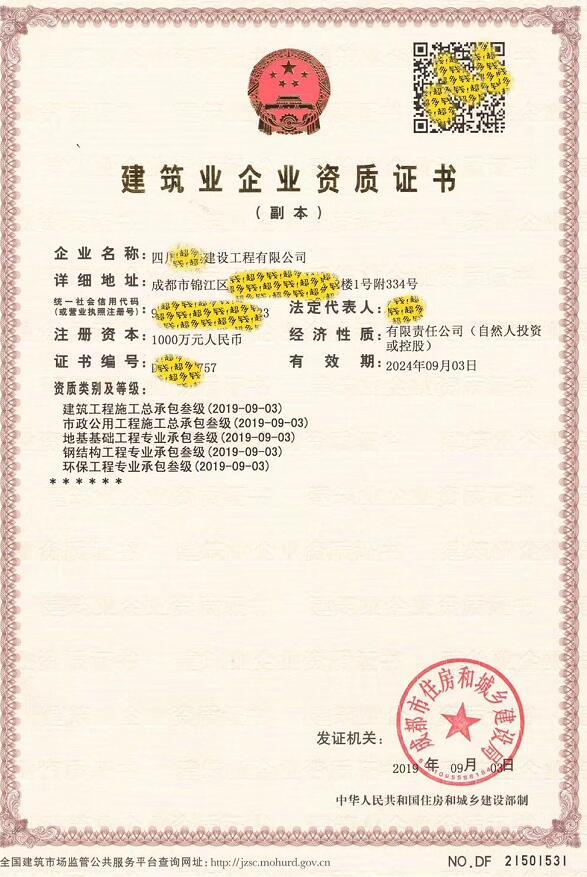 桂林建筑市政三级施工总承包资质提升企业实力!