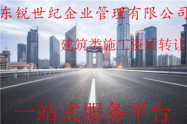 广东建筑劳务资质代办及转让!!