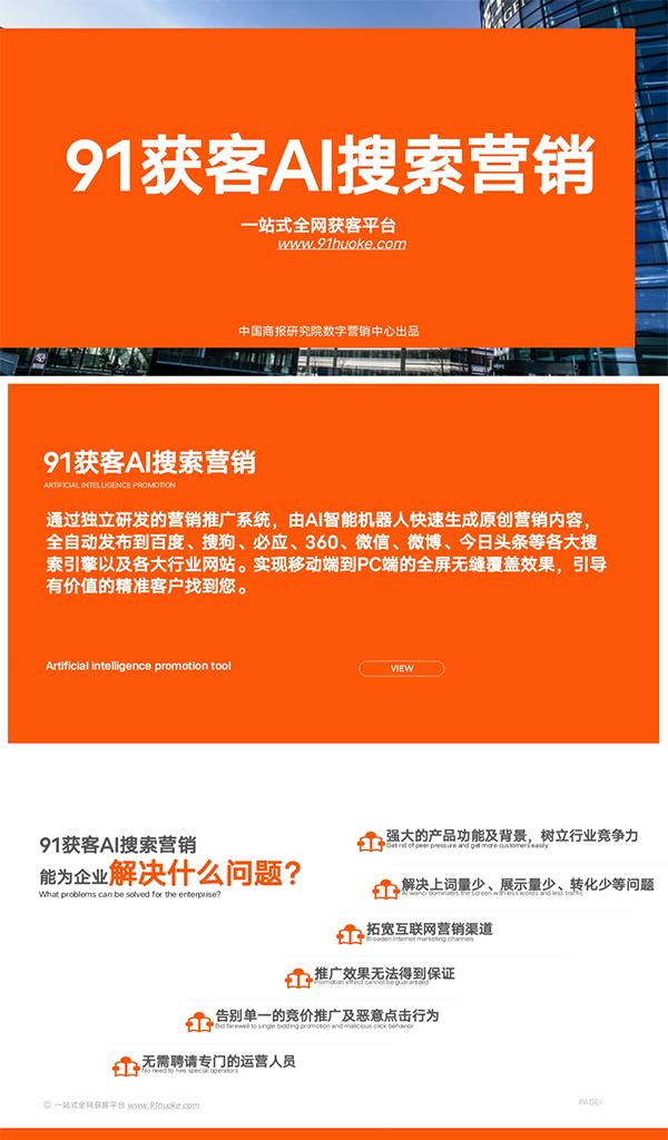 环保材料行业怎么做好网络营销推广-河南君捷网络