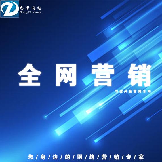 济南seo网络优化推广外包价格