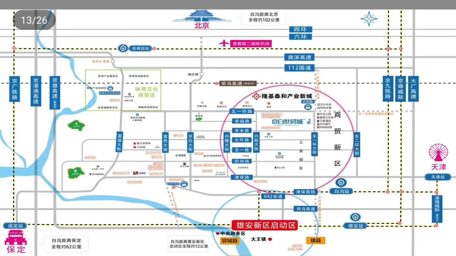 紫金台项目介绍+调价通知+宜川