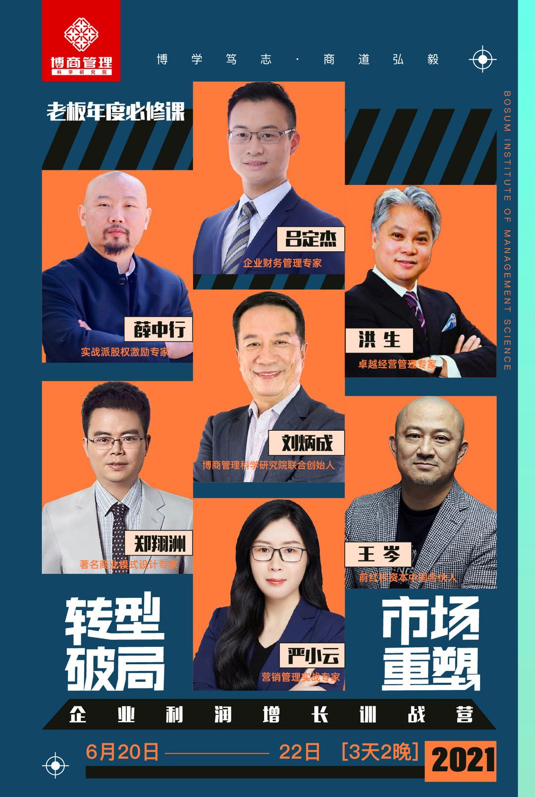 重庆中小企业管理课程培训公司排名-博商管理
