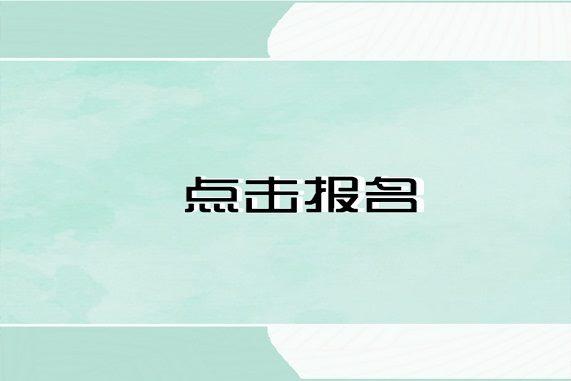 《【沐鸣安卓版登录】酒店经理人证全国报名时间及报考条件》