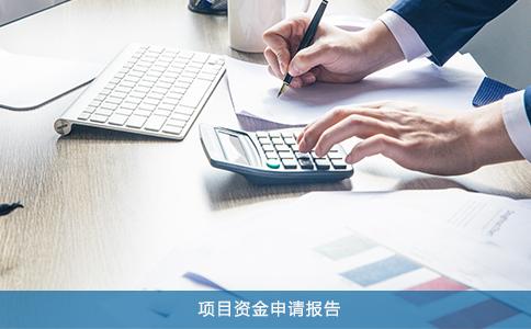 吉林项目合作资金管理实施细则