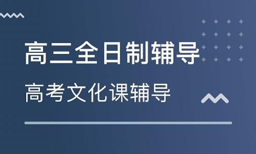 郑州高三文化课全日制冲刺班