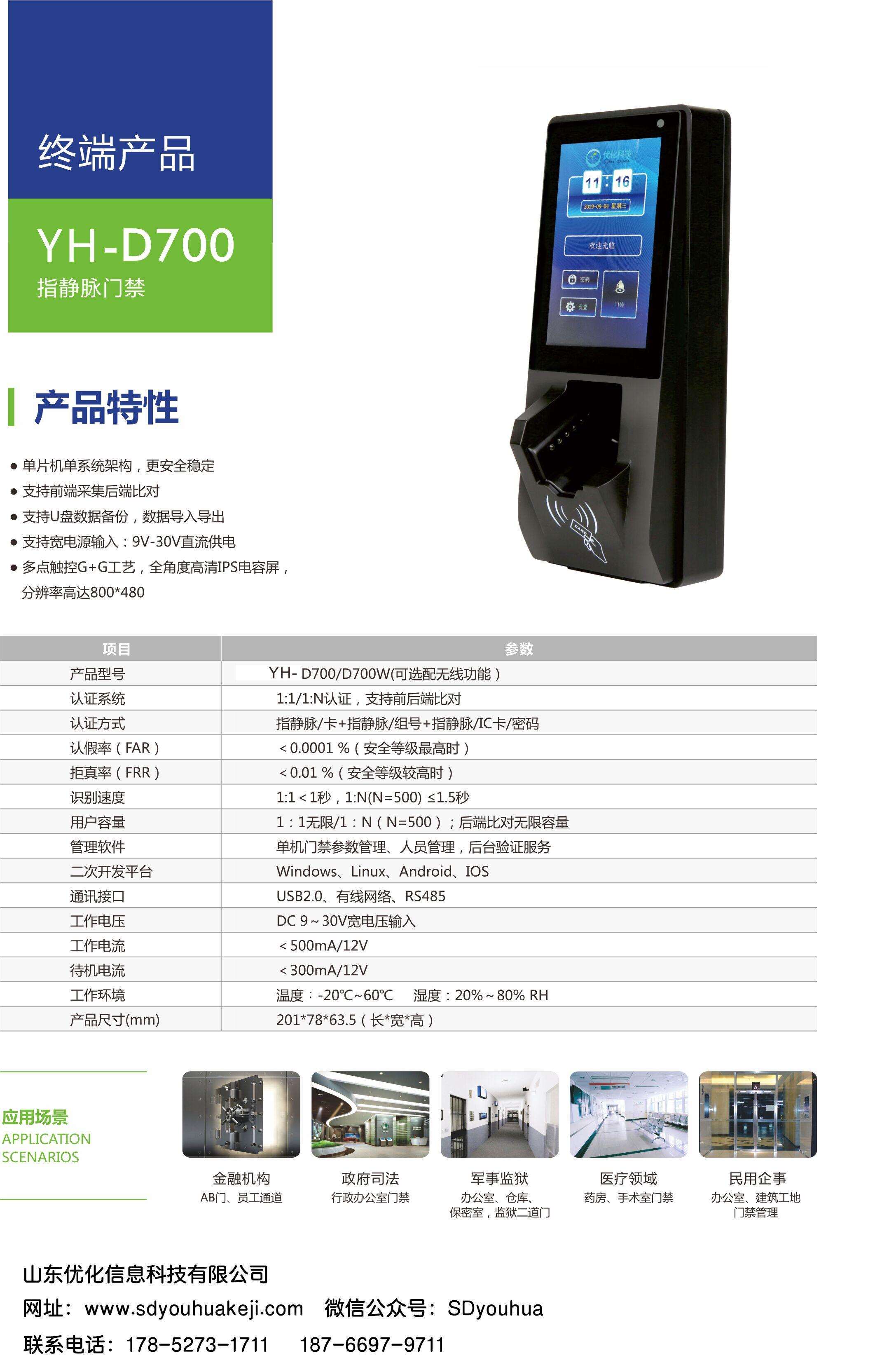 上海好的智能锁工厂地址