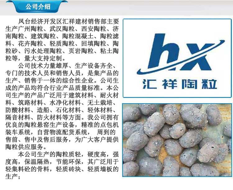 江苏黏土陶粒厂家销售
