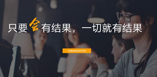 黄冈市**的视频会议会议-全时云