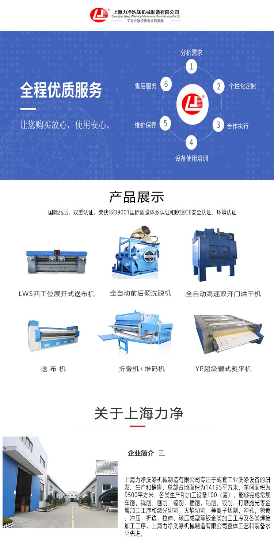 常熟洗衣房设备厂家〔上海・力净