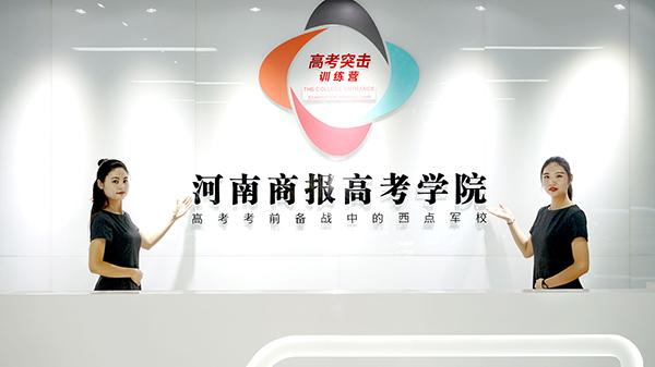 郑州高三集训中心提分机构