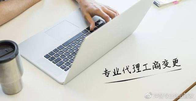 西安公司注册流程 西安装修资讯 丰雄广告第1张
