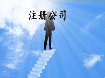西安公司注册流程 西安装修资讯 丰雄广告第3张