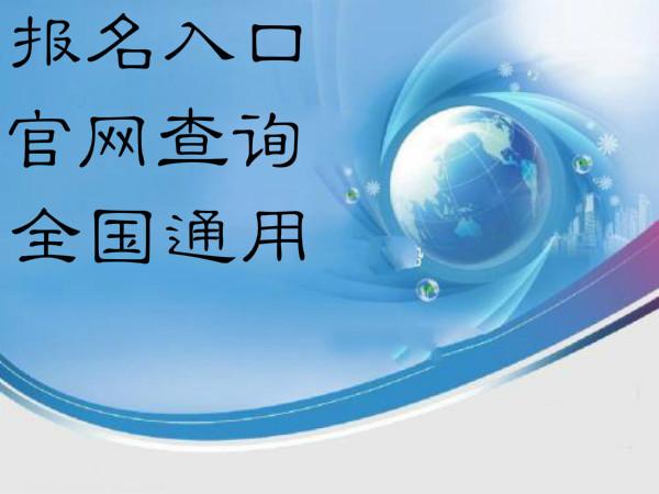 GWZbVp0zJp61KtcewgYJYTa3cmWRJo8KA1jOl1Qq - 证网上报名入口时间广东省动画设计师