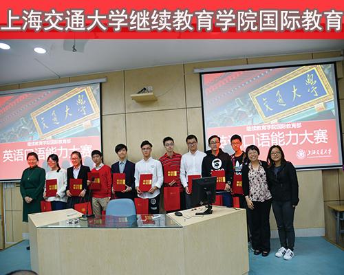 上海交通大学2+2大学哪里好-上海交通大学国际教育