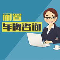 北京车牌号多少钱_北京车牌号租赁一年大概多少钱-汽车服务社区