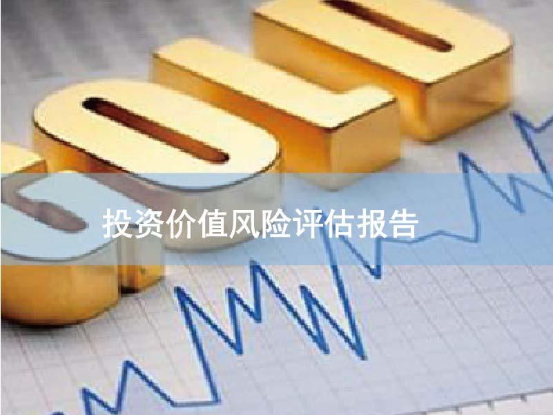 天津项目投资价值及未来收益论证