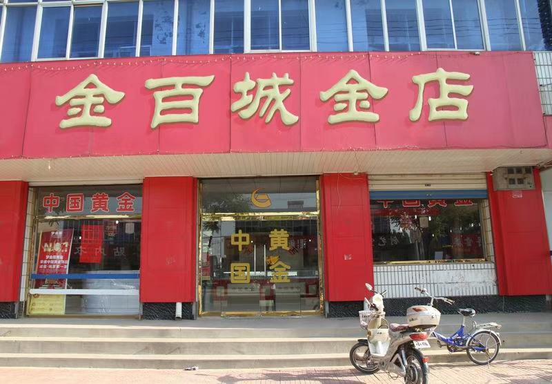 新闻:上海市六六福珠宝钻石三年全额重复使用
