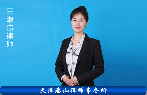 天津服务合同纠纷律师