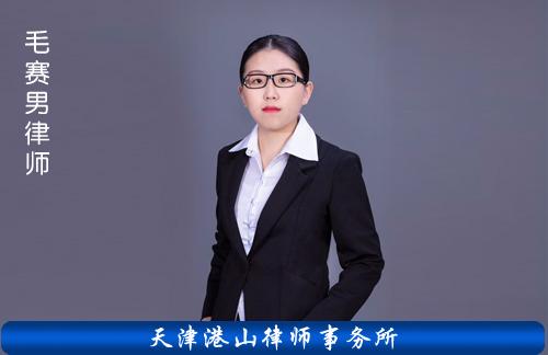 天津承揽合同纠纷律师