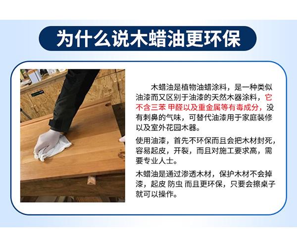 珠海德国进口木蜡油厂家