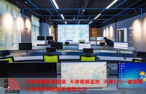 天津自动报警安装