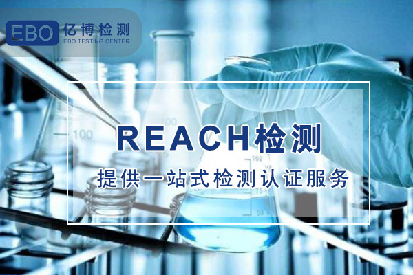 卸妆水REACH测试办理需要多少钱