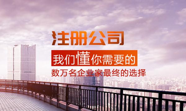东莞南城区免费注册公司企业事务所2021年4月12日