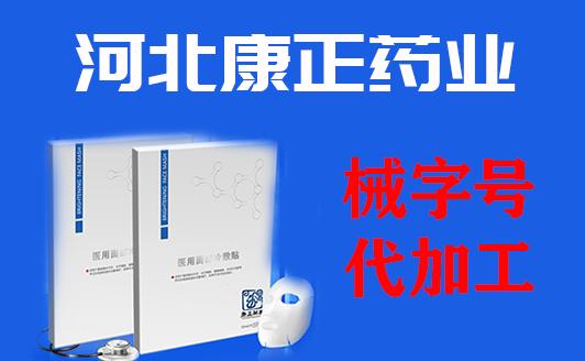 海力特-四川省械字号喷剂代加工