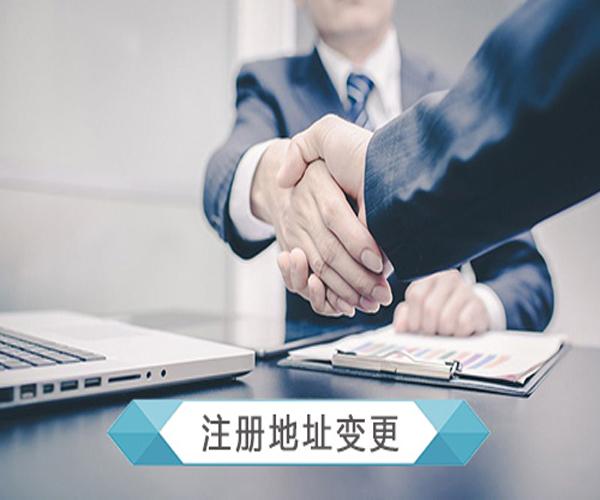 张家口公司注册咨询