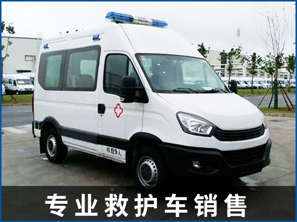 江苏哪里生产厂家医用急救车  专业厂家
