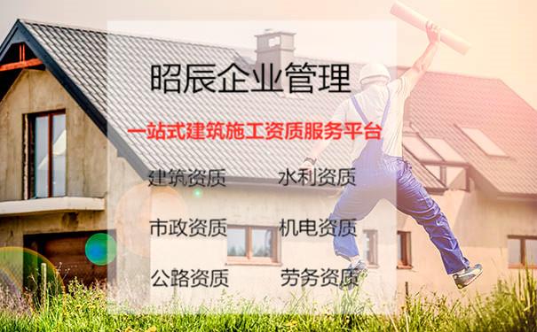辽宁建筑劳务资质转让机构
