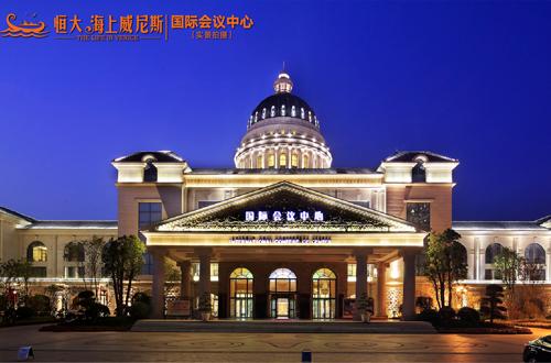 新消息,上海恒大海上威尼斯图片