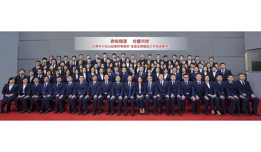 天津市蓟县金融律师服务机构