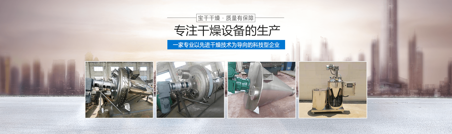 江苏常州双锥干燥机推荐货源